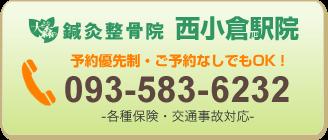 電話番号:093-583-6232