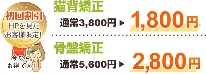 初回割引!HPを見たお客様限定 猫背矯正通常3,800円→1,800円、骨盤矯正通常5,600円→2,800円