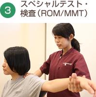 スペシャルテスト・検査(ROM/MMT)